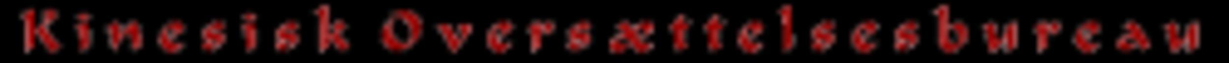 Kinesisk Oversættelsesbureau logo