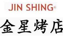 Jin Shing Grill ApS logo