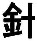 Akupunktør Tine Alfredsen AS logo
