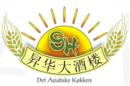 Sheng Hua ApS logo
